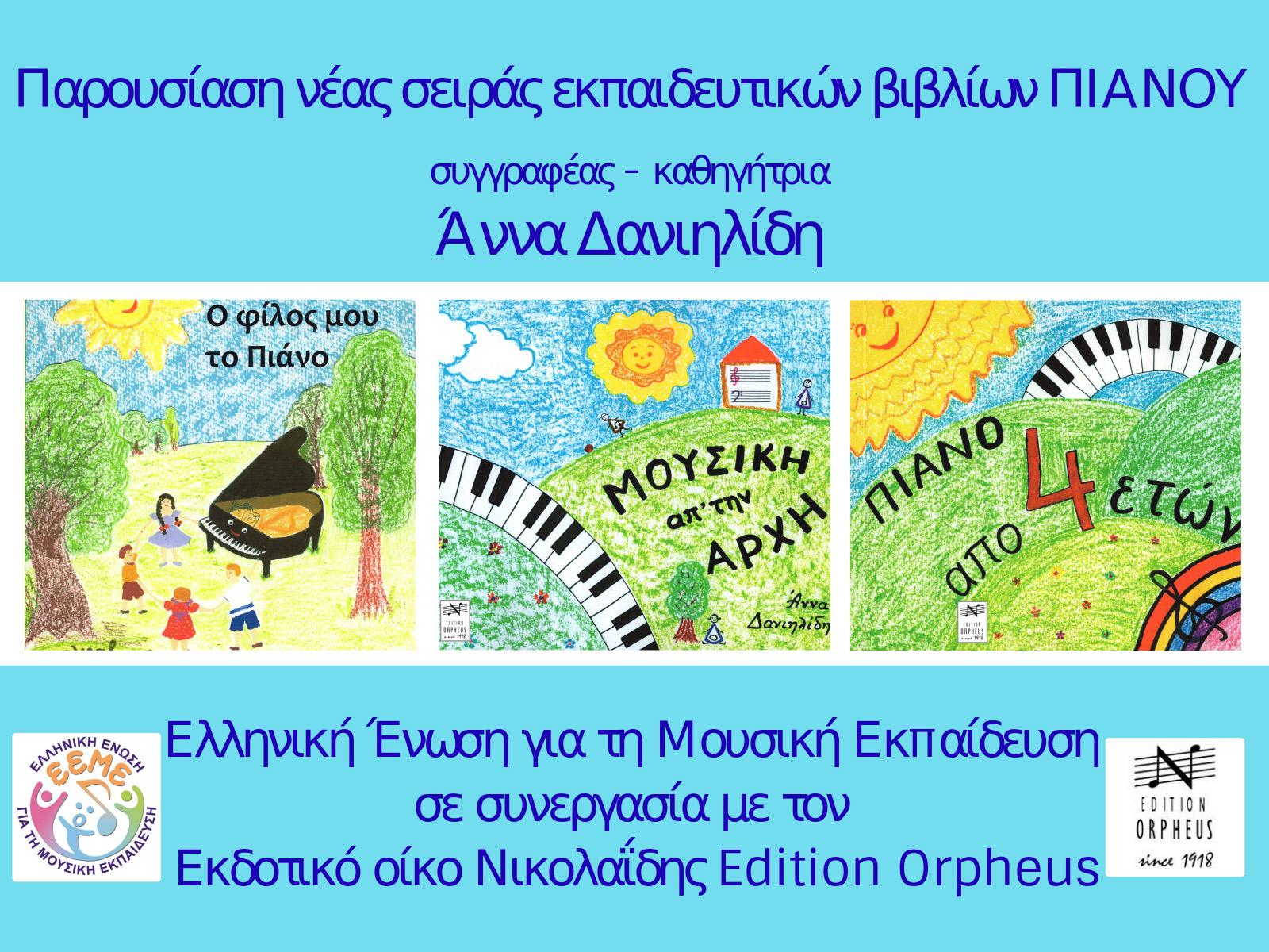 Εκπαιδευτικά βιβλία πιάνου της Άννα Δανιηλίδη